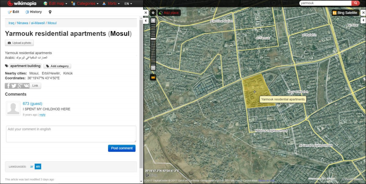 آپارتمانهای الیرموک در ویکیمپیا