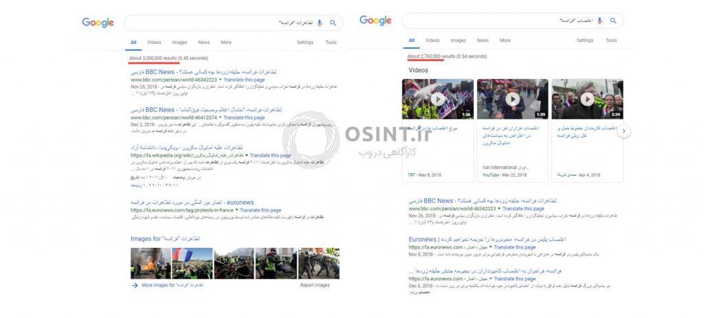 جستجوی اعتراضات و تظاهرات در کنار هم