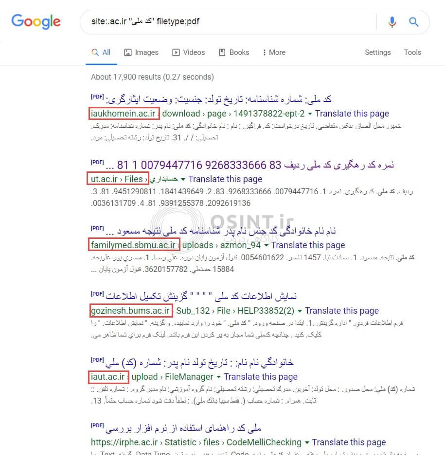 جستجوی کد ملی در سایت های دانشگاهی