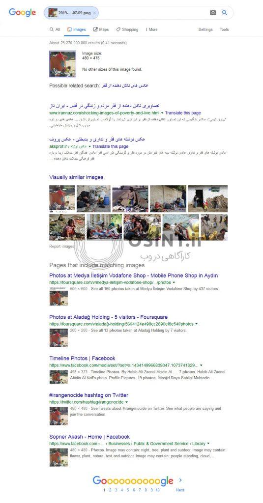 جستجوی معکوس تصویر در گوگل