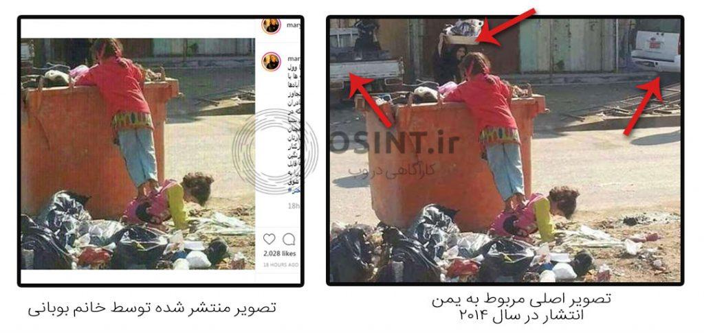 مقایسه تصویر اصلی با تصویر خبر