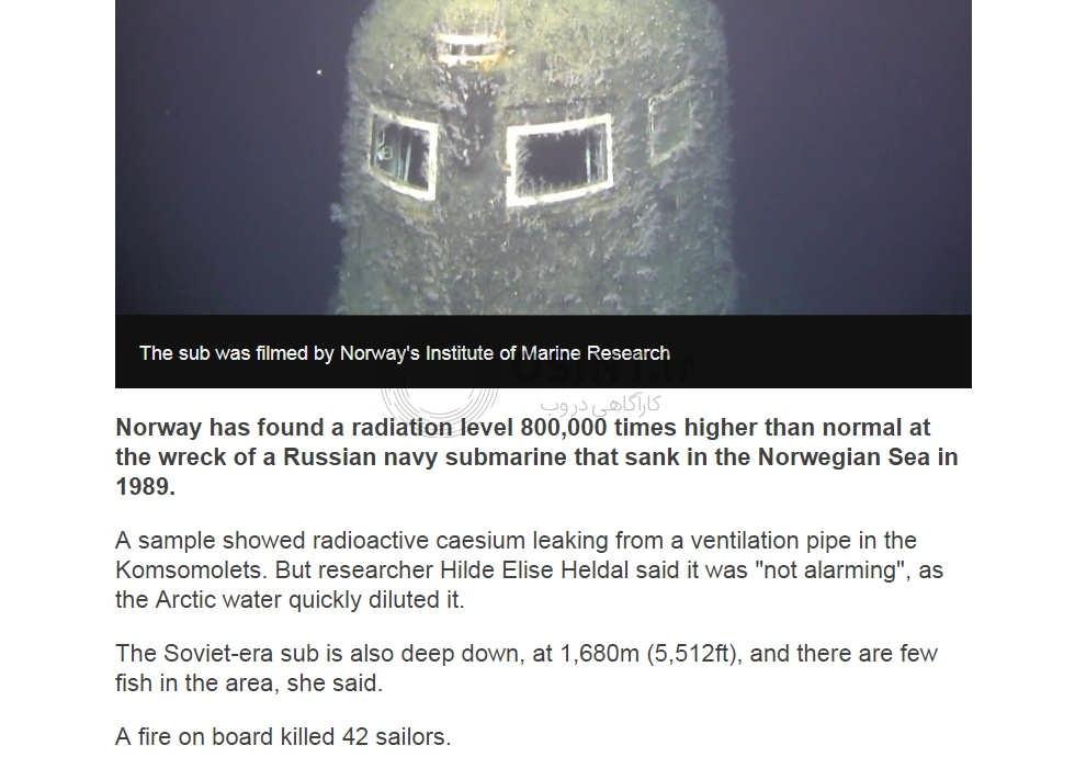 خلاصه خبر زیردریایی غرق شده شوروی در سایت بی بی سی