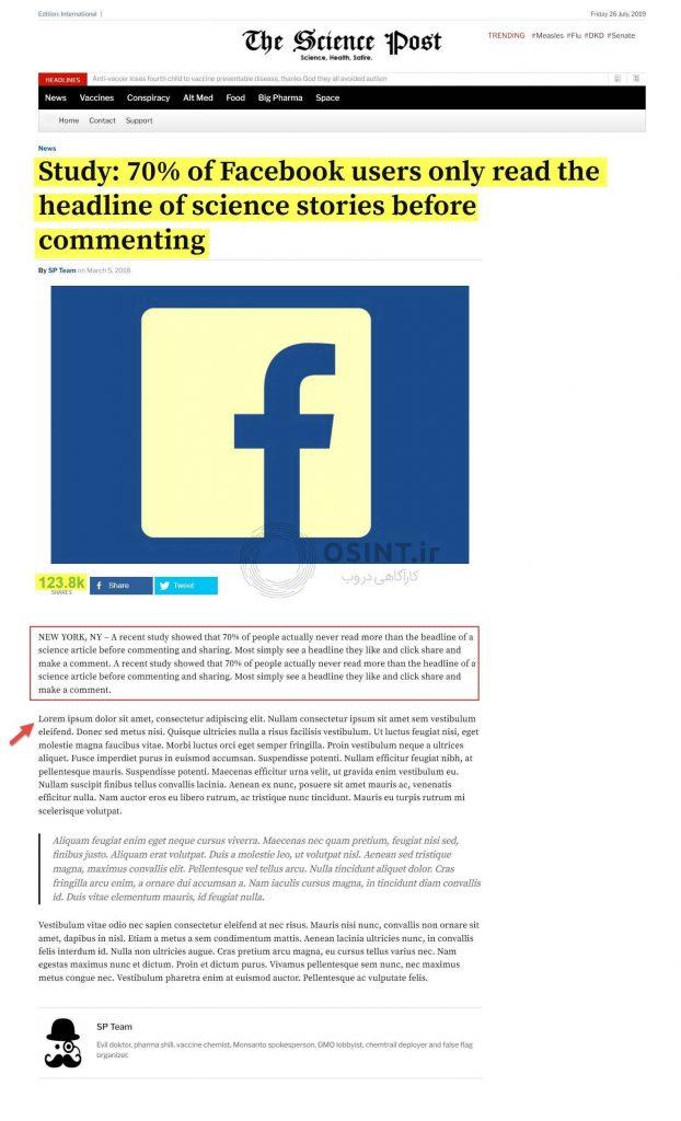 70 درصد کاربران بدون مطالعه کامل یک خبر آنرا به اشتراک میگذارند.