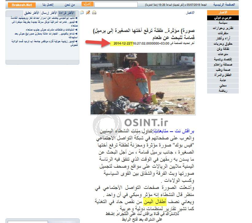 تصویر مورد نظر در سایت عربی