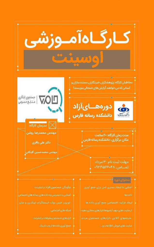 کارگاه آموزش اوسینت در خبرگزاری فارس