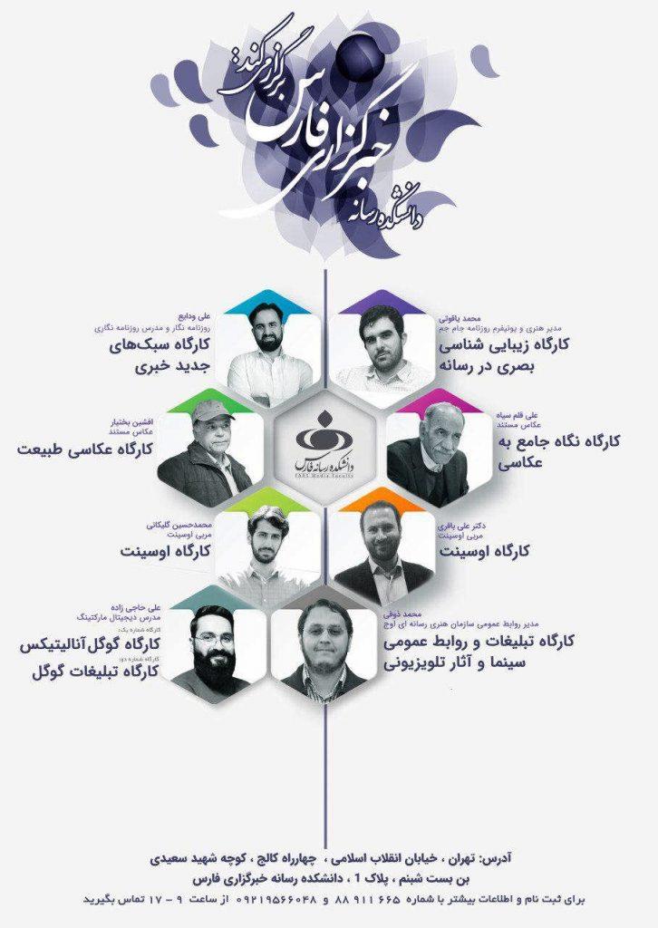 کارگاه اوسینت در خبرگزاری فارس
