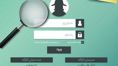 دومین دوره آموزش اوسینت خبرگزاری فارس