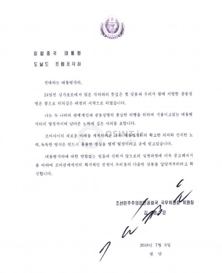 نامه کره شمالی
