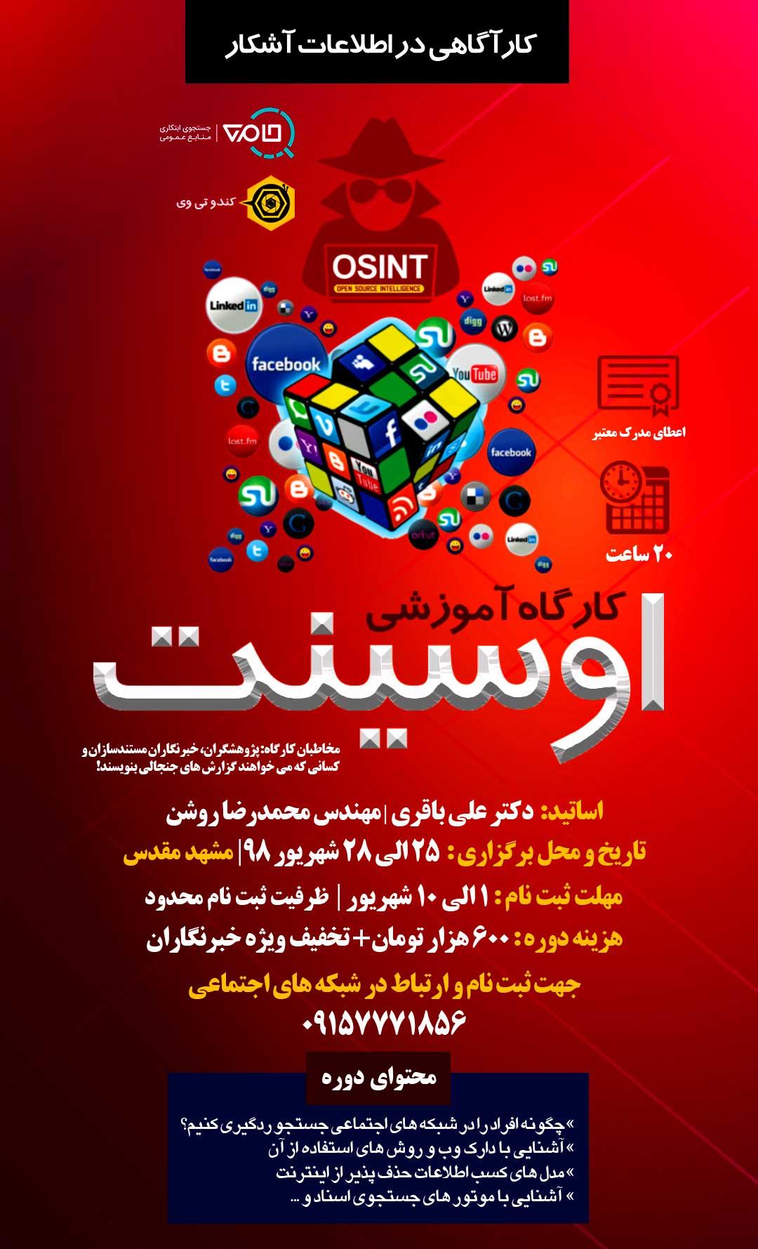 دوره آموزش اوسینت در مشهد
