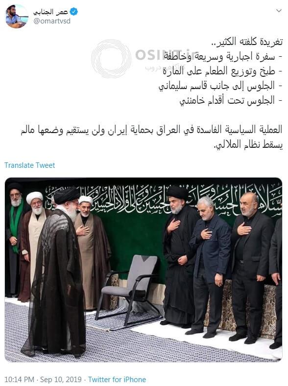 توییت کاربران عربی درباره حضور مقتدی صدر در ایران