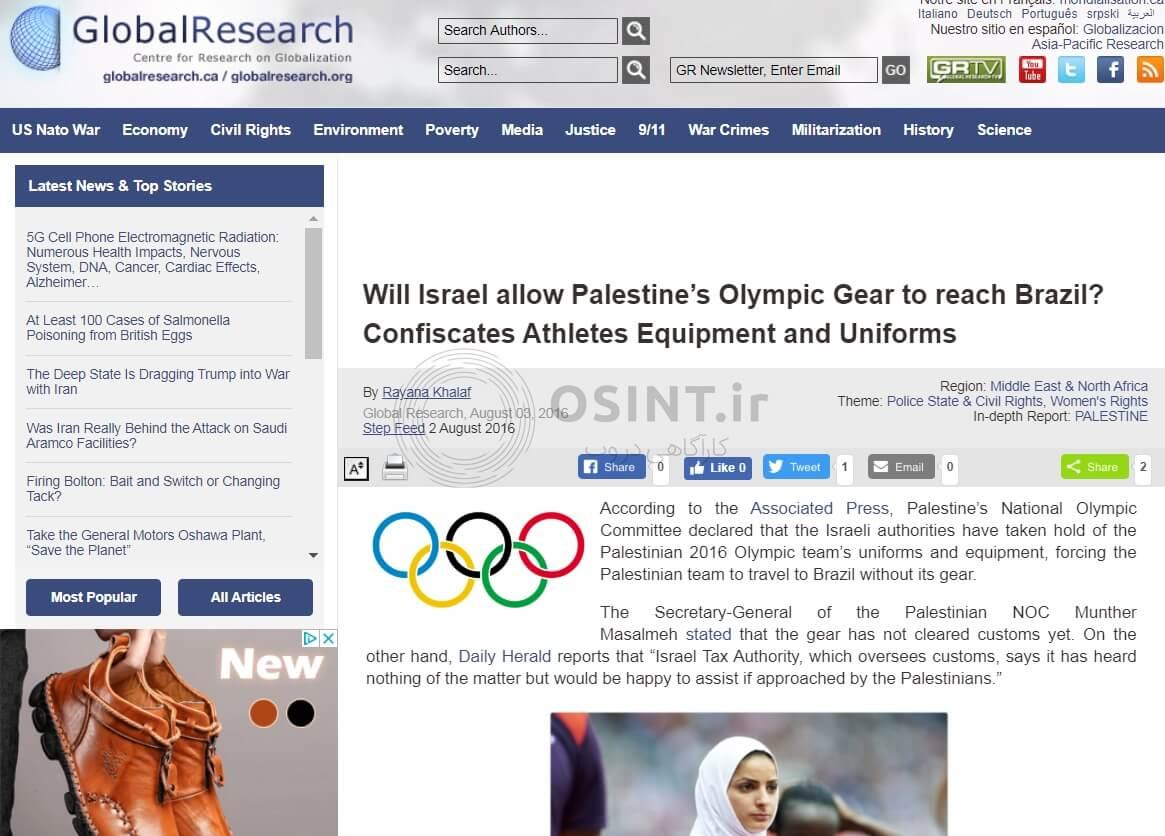 گزارش Global research درباره اجازه ندادن اسرائیل برای انتقال تجهیزات ورزشکاران فلسطینی
