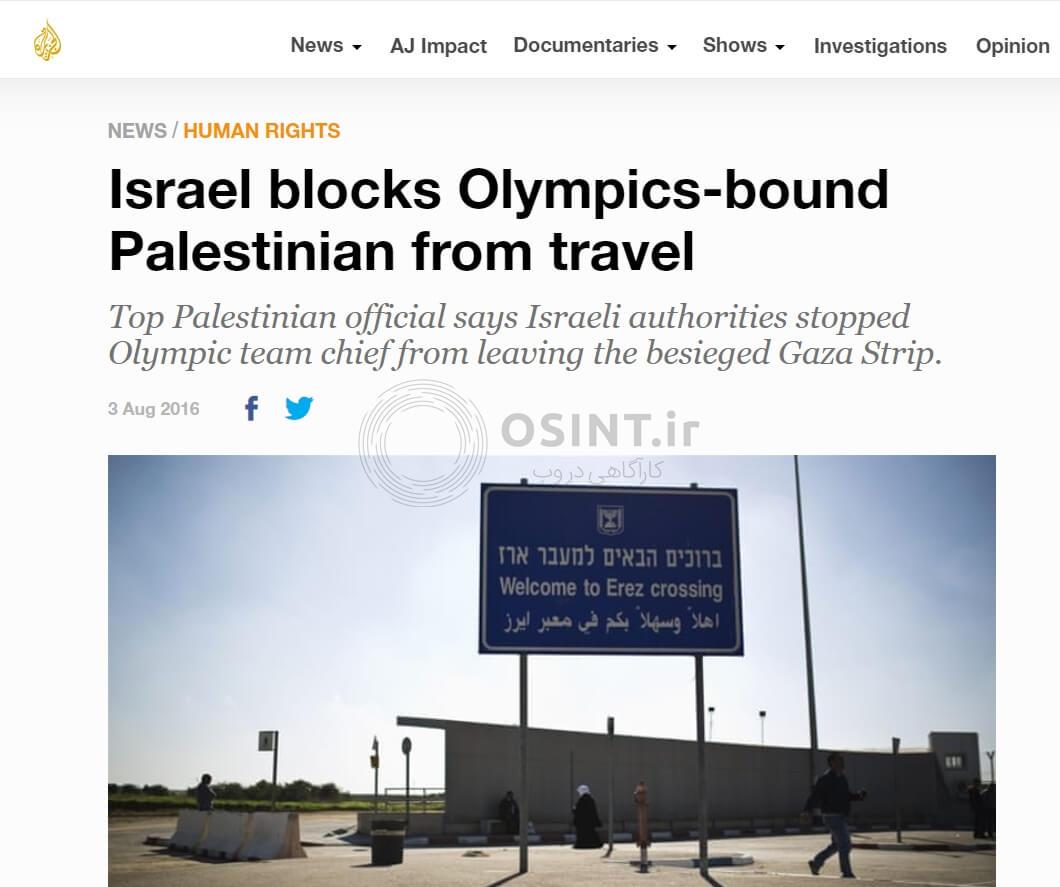 گزارش الجزیره درباره مانع شدن اسرائیل از انتقال تجهیزات ورزشکاران فلسطینی