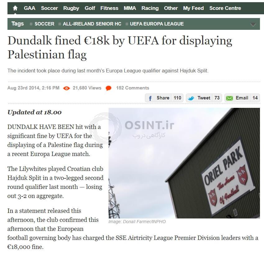 جریمه باشگاه DUNDALK ایرلند به خاطر حمایت هواداران این باشگاه از فلسطین
