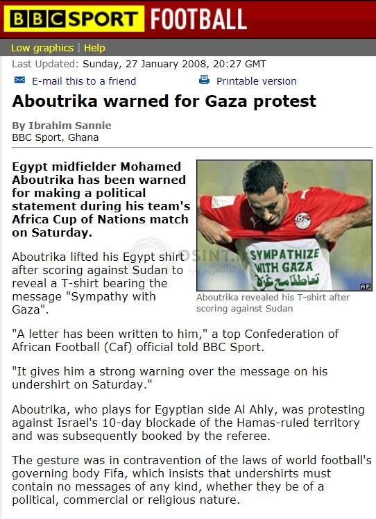 حمایت مهاجم مصری از غزه