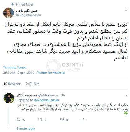 پاسخ خانم ابتکار به توییت اکانت فیک حسن نگین تاجی