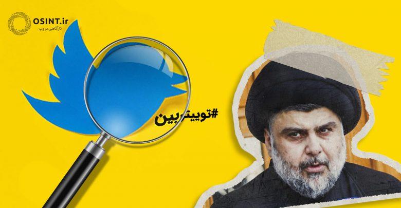 توییتربین؛ بازتاب حضور مقتدی صدر در ایران