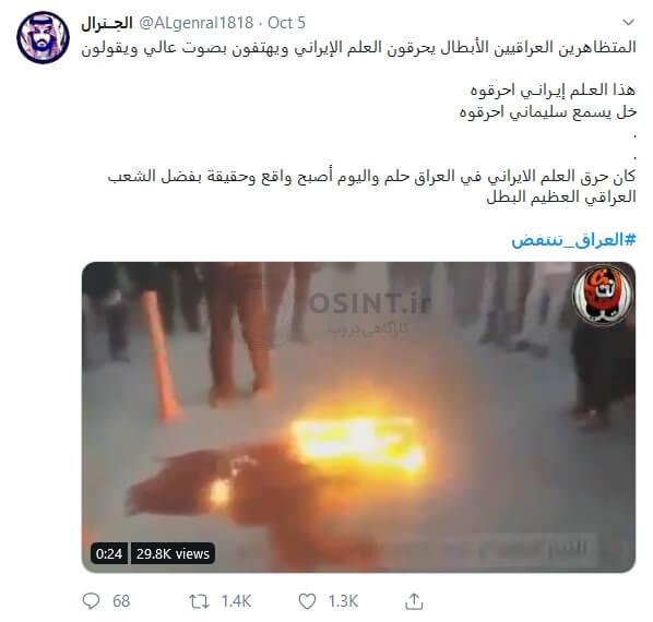 توییت الجنرال درباره سوزاندن پرچم ایران توسط معترضان عراقی