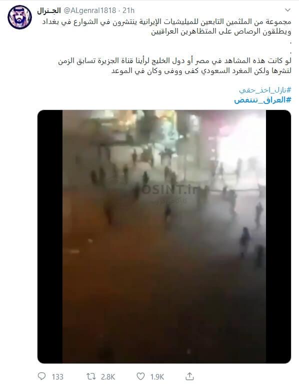 توییت الجنرال درباره درگیری معترضان عراقی