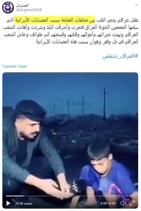 توییت درباره وضعیت زباله های عراق