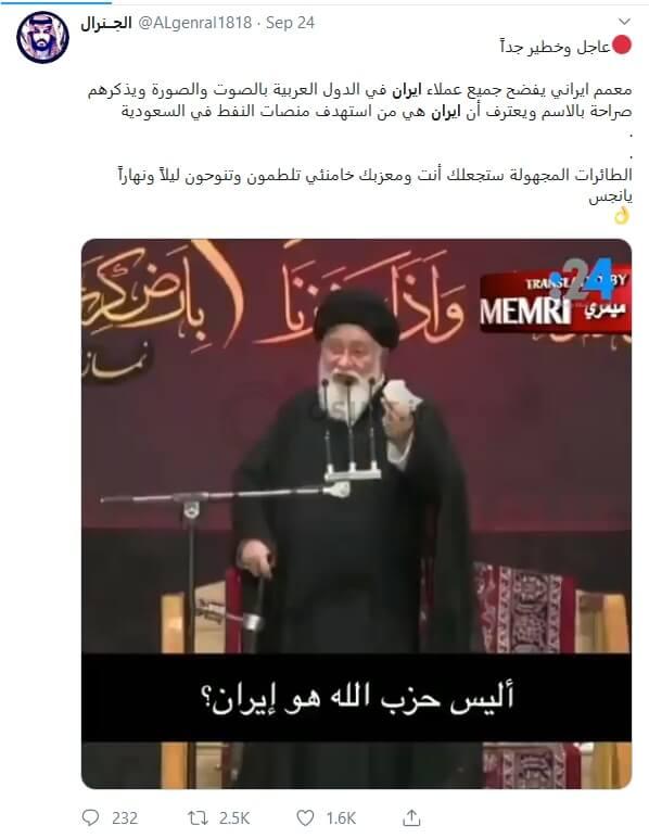 واکنش الجنرال به سخنرانی آیت الله علم الهدی