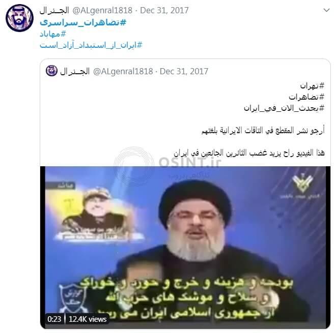توییت الجنرال در اعتراضات دی 96