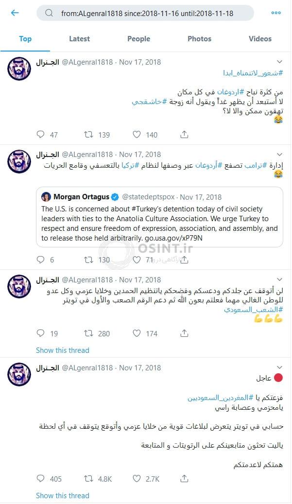 توییت هال الجنرال در روز 17 نوامبر 2018