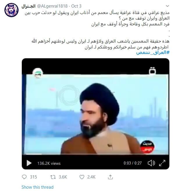 اولین توییت الجنرال با هشتگ اعتراضات عراق