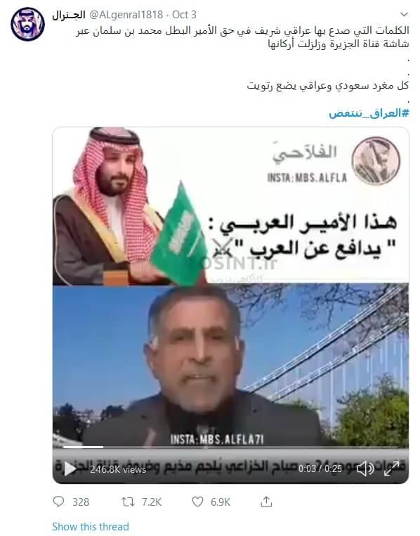 توییت الجنرال در ستایش از انتقادات کارشناس عراقی از ایران