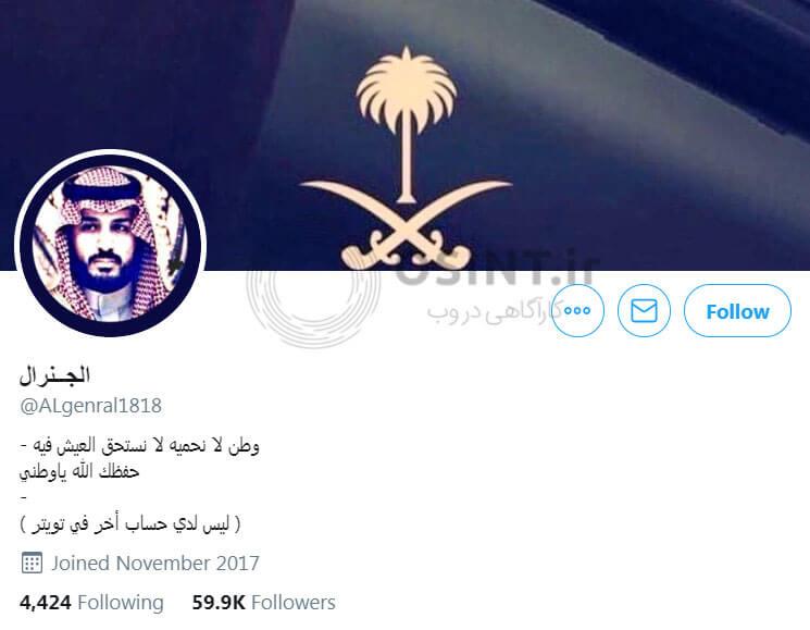 تصویر صفحه کاربری الجنرال در توییتر