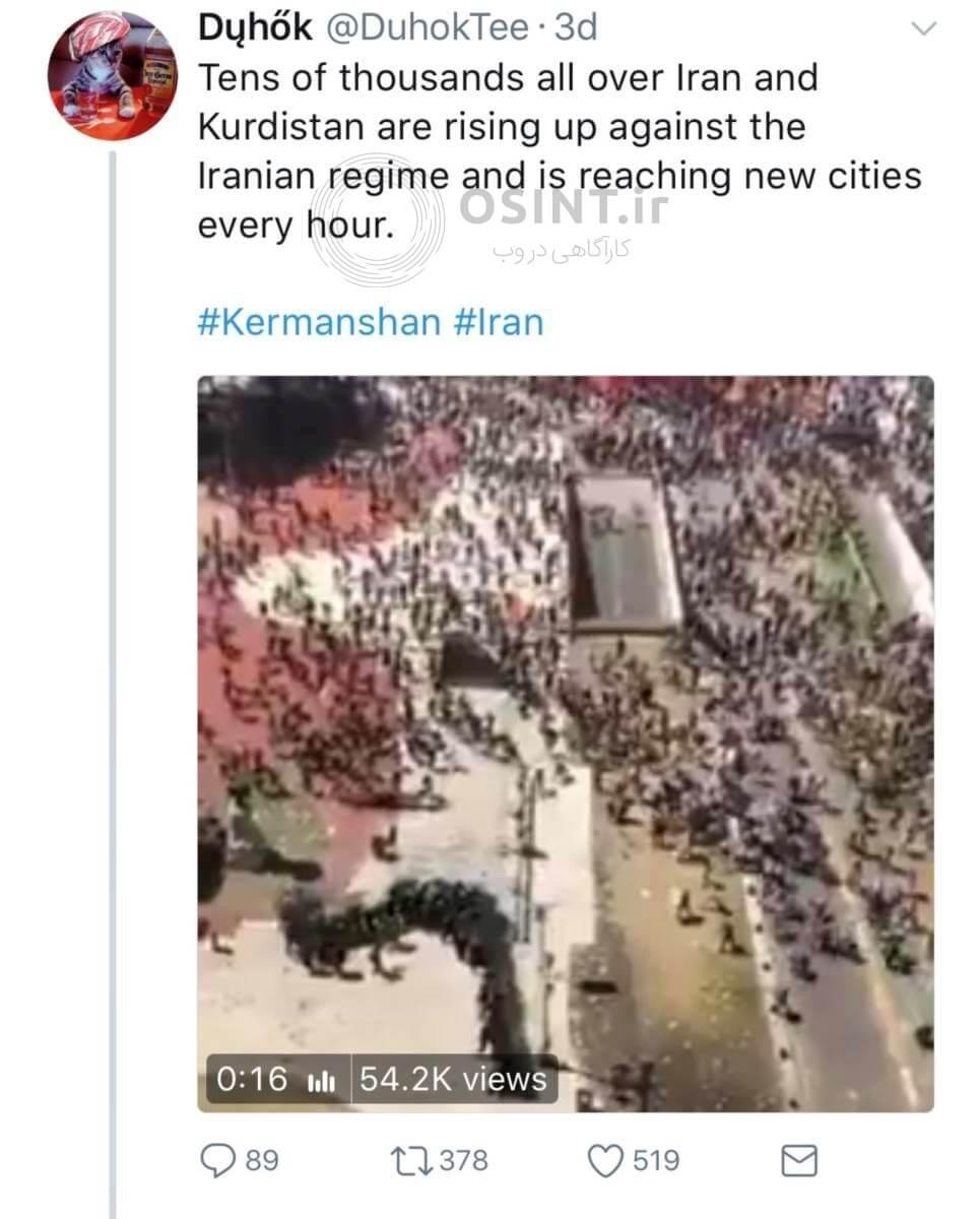 توییت درباره تجمع اعتراضی مردم در کردستان