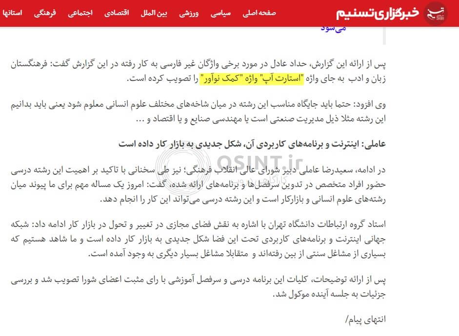 خبر تسنیم درباره معادل فارسی استارتاپ