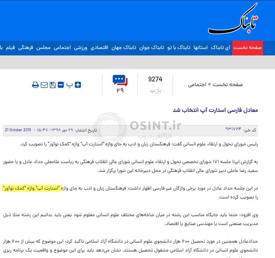خبر تابناک درباره معادل فارسی استارتاپ