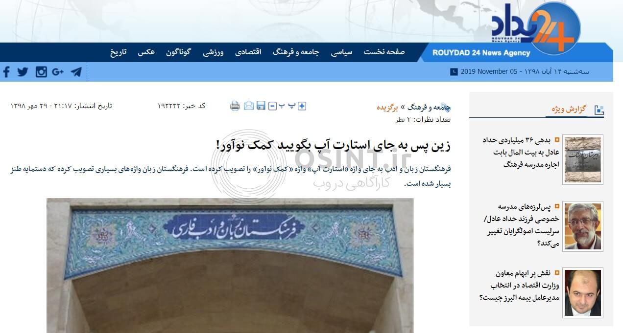 خبر رویداد 24 از معادل فارسی استارتاپ