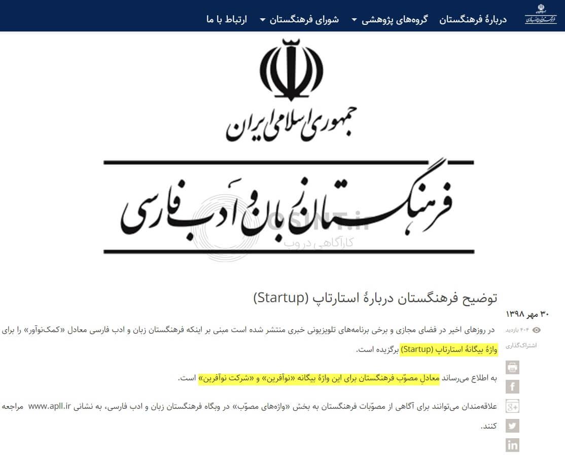 توضیح سایت فرهنگستان زبان فارسی درباره معادل فارسی استارتاپ