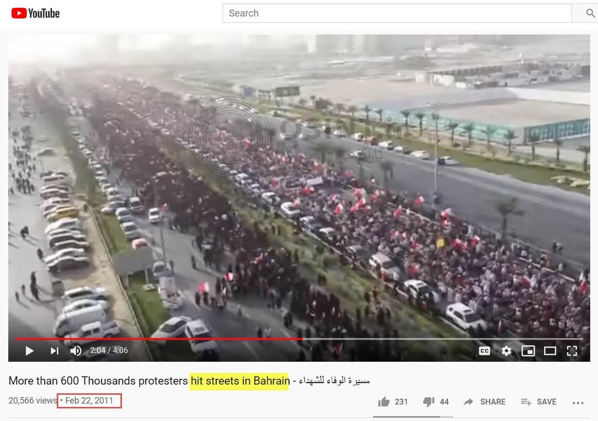 فیلم اصلی راهپیمایی اعتراضی بحرینی ها