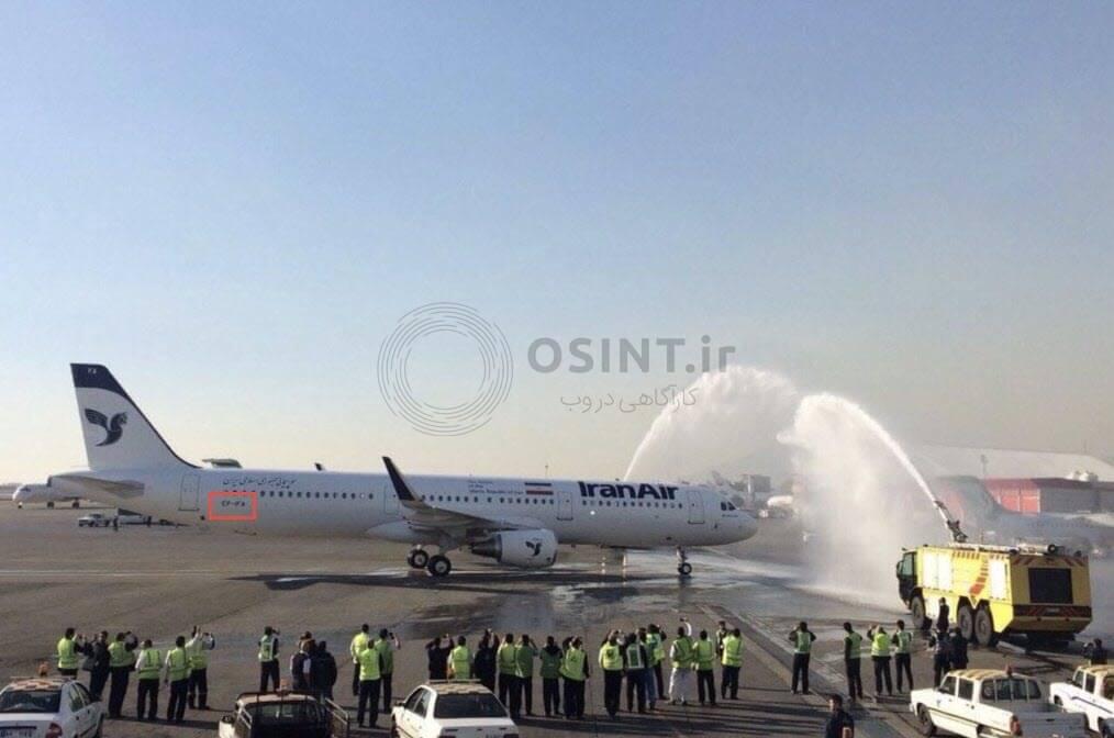 سالوت واتر ایرباس A321 ایران ایر