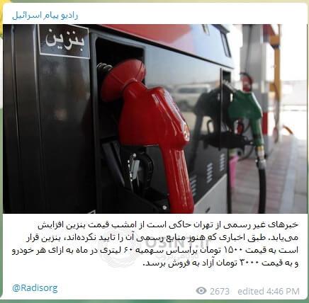 پیام کانال رادیو اسرائیل درباره گرانی بنزین