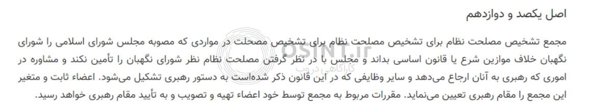 اصل 112 قانون اساسی ایران