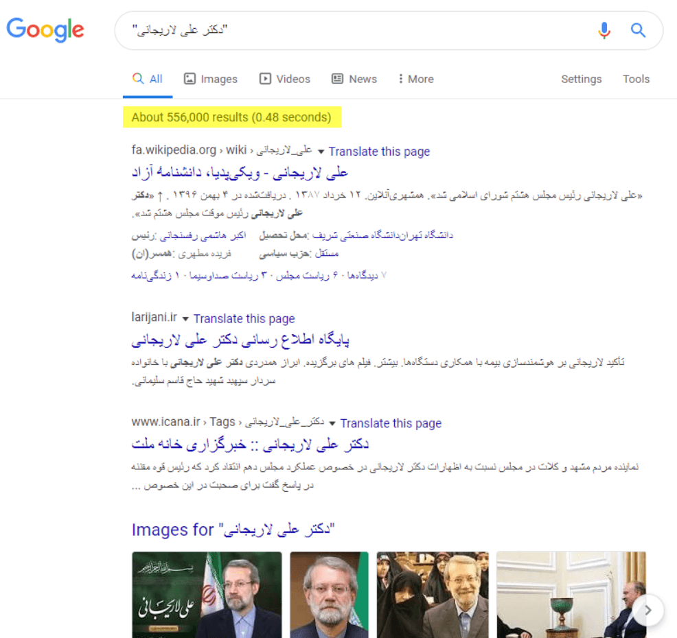 کوئری دکتر علی لاریجانی در گوگل