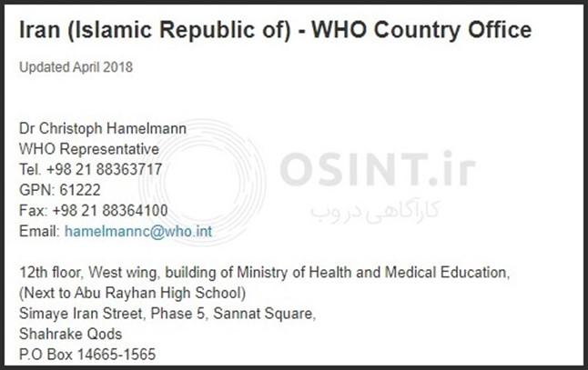 دفتر who در ایران