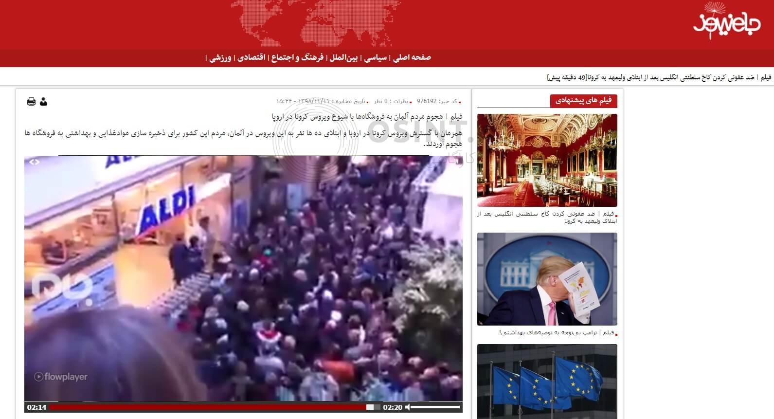 انتشار ویدیو در خبرگزاری جام