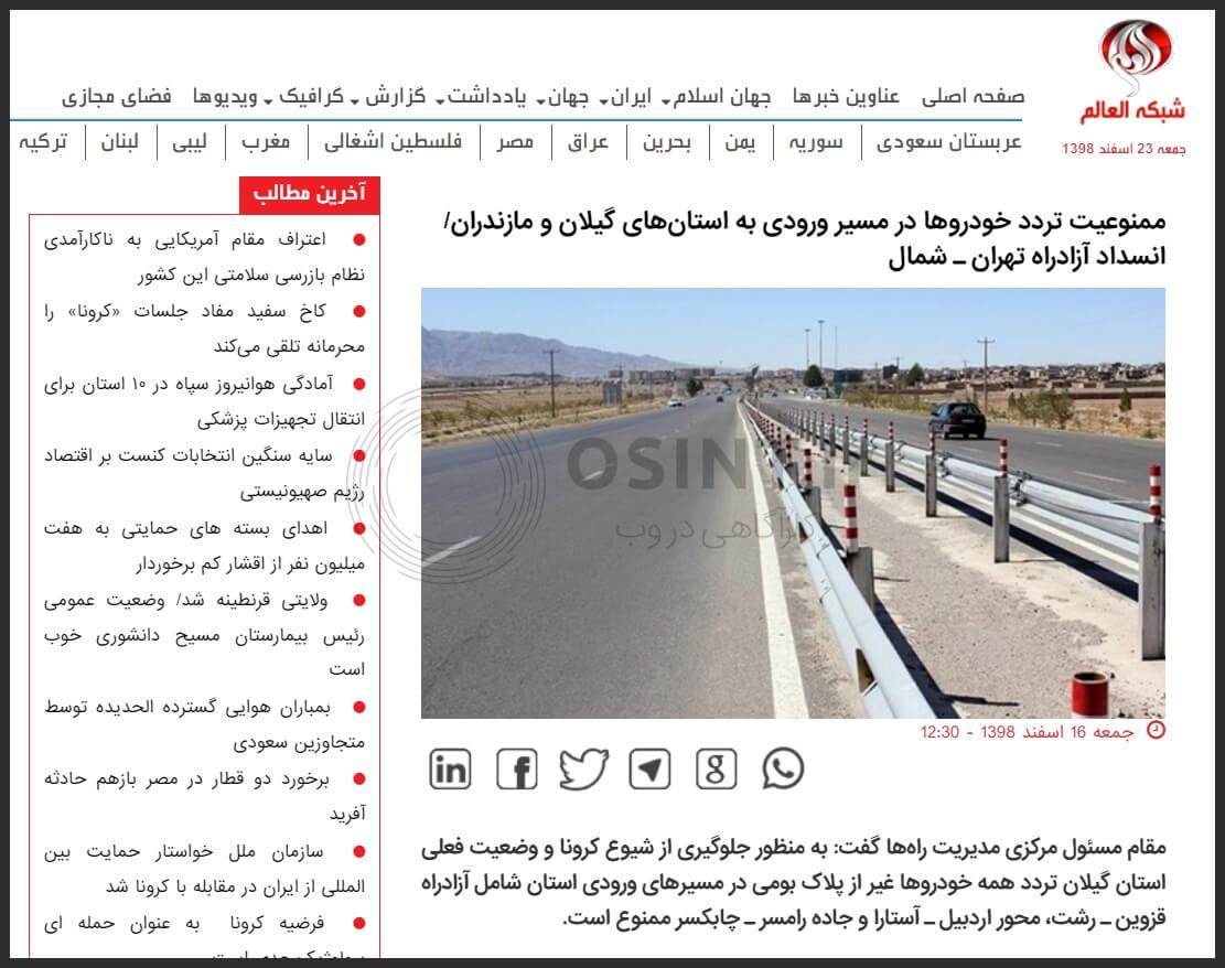 خبر العالم درباره بسته شدن محور های ورودی استان مازندران