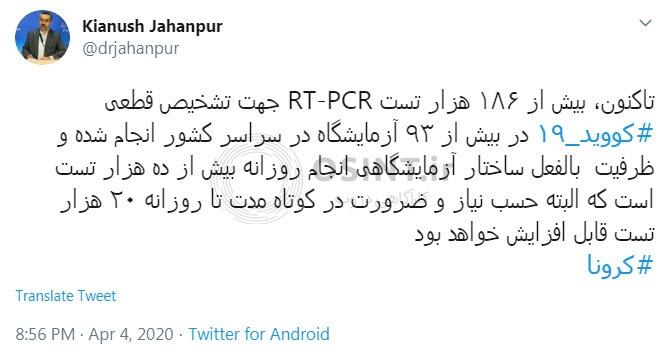 توییت دکتر جهانپور درباره تعداد تست تشخیص کرونا در ایران