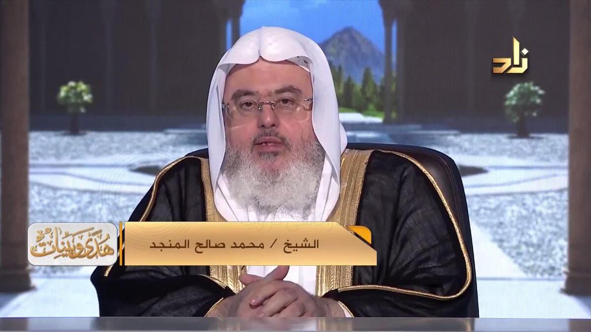 شیخ محمد صالح المنجد
