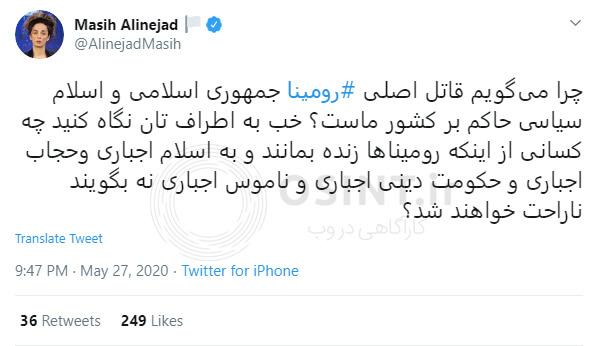 توئیت مسیح علینژاد