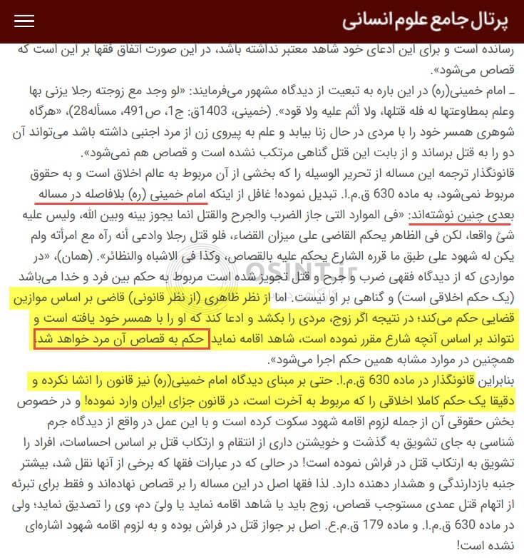 نقد ماده 630 قانون مجازات اسلامی درباره قتل ناموسی
