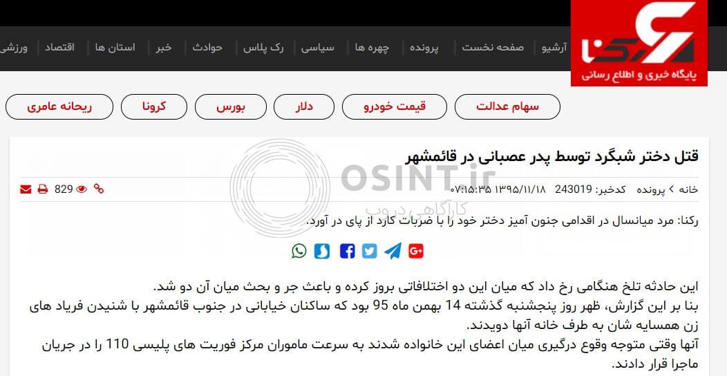 قتل ناموسی در قائمشهر